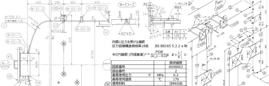 圧力容器・プラント・熱交換器図面